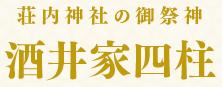 荘内神社の御祭神 酒井家四柱