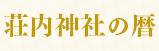 荘内神社の暦