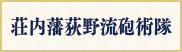 荘内藩萩野流砲術隊