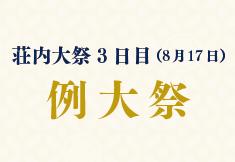 荘内大祭3日目 例大祭