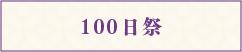 100日祭